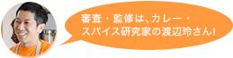 『2012カルローズ 夏カレー eレシピコンテスト』 速報