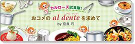 「カルローズ試食隊 ~おコメのアル・デンテを求めて by奈良巧」を公開しました。