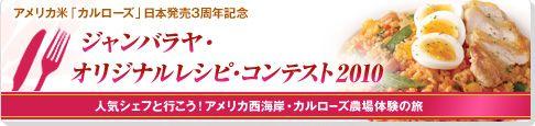 「ジャンバラヤ・オリジナルレシピ・コンテスト2010」二次審査会が9月17日(金)午後、東京 代官山のレコールバンタンにて開催されます。