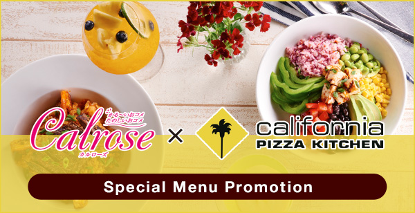 California pizza kitchen × Calrose Special menu promotionプレゼントキャンペーン応募フォーム