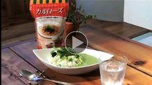 YouTubeで「夏野菜ライスと冷たい緑のカレー」のレシピ動画をご紹介しています。