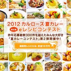 6月1日(金)より『2012 カルローズ夏カレー eレシピコンテスト』開催!「カルローズ」×「カレー」のレシピを募集!2012年7月16日まで