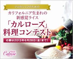 シェフ向け料理コンテスト開催のご案内