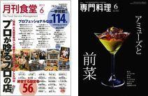 柴田書店出版の「月刊専門料理」と「月刊食堂」に、カルローズ特集が掲載されています