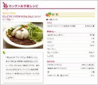 【新着レシピ】サマーカレープロモーション参加店の絶品カレーメニュー