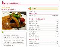 【新着レシピ VOL.2】サマーカレープロモーション参加店の絶品カレーメニュー