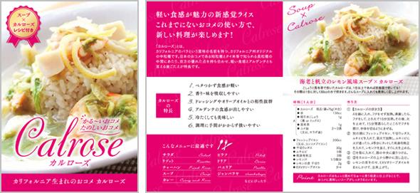 カルローズのレシピ付きサンプル(1食分)