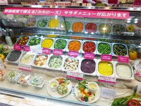 野菜感覚で使えるカルローズ。サラダメニューが広がります