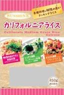 新感覚ライス  カリフォルニアの中粒種「カルローズ」の新製品が登場!西本貿易株式会社『SUNSHINE カリフォルニアライス』450g パック