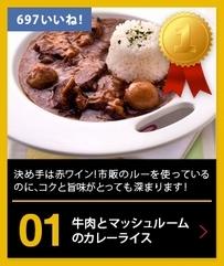 全国のカレー好きが選んだ人気カレーNo.1レシピが決定!