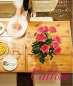 和・洋・アジア料理のエッセンスが楽しめる!「スープ×カルローズ」レシピブックのご紹介