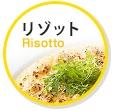 アルデンテの食感が美味しい!「チーズカレーリゾット」のレシピ