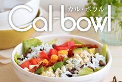 カルローズで作る新感覚なおコメのワンディッシュ・メニュー 「カル・ボウル(Cal・Bowl)」の紹介ページを公開しました。
