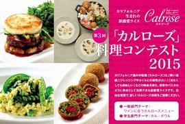 カリフォルニア生まれの新感覚ライス「カルローズ」料理コンテスト2015開催