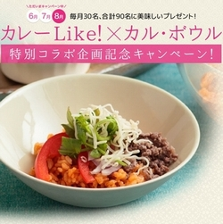 「カレーLike!×カル・ボウル」特別コラボ企画記念キャンペーン、第三弾がスタート!