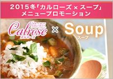 2015冬「カルローズ×スープ」メニュープロモーション実施中
