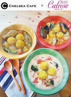 """USAライス連合会 """"冬のスープ プロモーション2015"""" CHELSEA CAFE全店で「SOUP BOWL with Calrose」開催!"""
