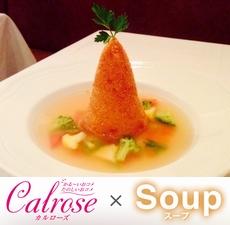 スープ・カルボウル