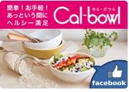 「カル・ボウル」のFacebookページを始めました!