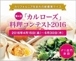第4回 カリフォルニア生まれの新感覚ライス「カルローズ」料理コンテスト2016開催!