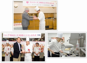 プロの料理人&学生のための料理コンテスト、開催中!
