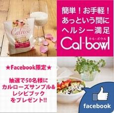 カル・ボウル公式Facebookページ限定!抽選でカルローズ&レシピブックをプレゼント!!