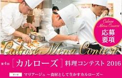 締切迫る!第4回「カルローズ」料理コンテスト2016、レシピ最終受付