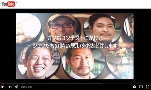 「ガンボ」メニューコンテストのシェフインタビュー動画をYouTubeにて公開しました