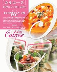 第5回 カリフォルニア生まれの新感覚ライス「カルローズ」料理コンテスト2017開催!