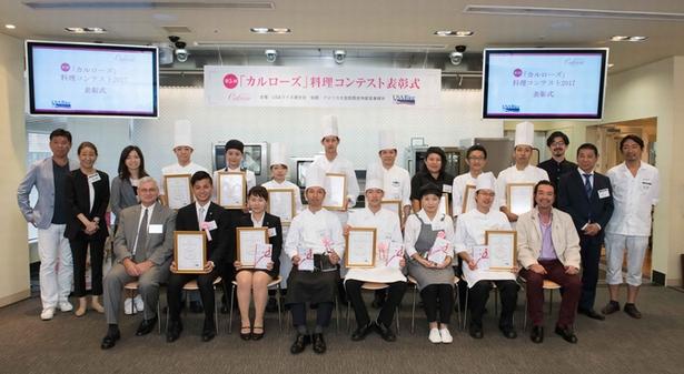 第5回「カルローズ」料理コンテスト表彰式