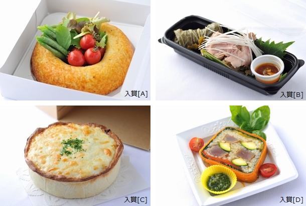 料理コンテスト一般デリ部門入賞作品