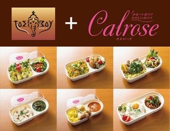 多国籍料理「トムボーイ」のオリジナル【カルローズボックス】6種が登場!カリフォルニア米「カルローズ」使用のテイクアウト弁当