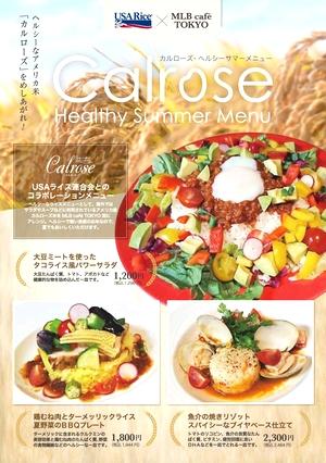 MLBをテーマにしたカフェレストラン「MLB café TOKYO」にてカルローズを使ったコラボメニュー3種を提供