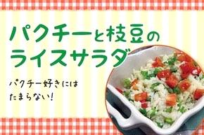 パクチーと枝豆のライスサラダ