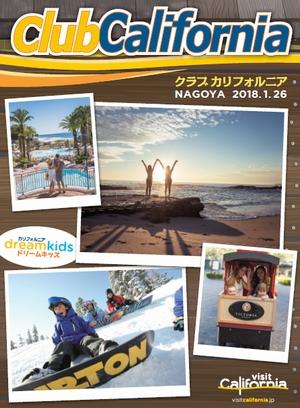 カリフォルニア観光局イベント「クラブ カリフォルニア名古屋」に協賛、1月26日開催