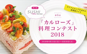 カリフォルニア生まれの新感覚ライス「カルローズ」料理コンテスト2018開催!