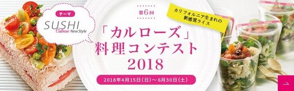 USAライスカルローズ料理コンテスト2018