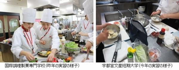 カルローズ料理コンテスト学生の実習風景