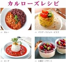 カルローズ料理レシピのページが新しくなりました!
