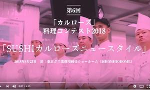 YouTubeで第6回「カルローズ」料理コンテスト2018のダイジェスト動画を公開