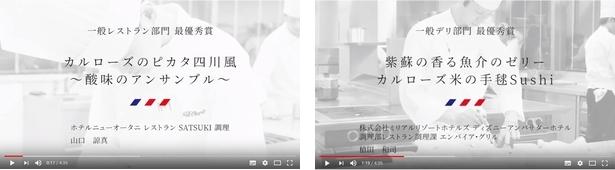 カルローズ料理コンテスト2018最優秀賞