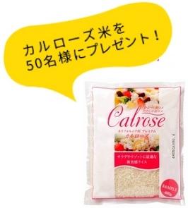 第2弾キャンペーンスタート!食べてみたいSUSHIカルローズレシピに投票して、カルローズ米をGETしよう!