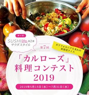 第7回「カルローズ」料理コンテスト レシピ募集終了