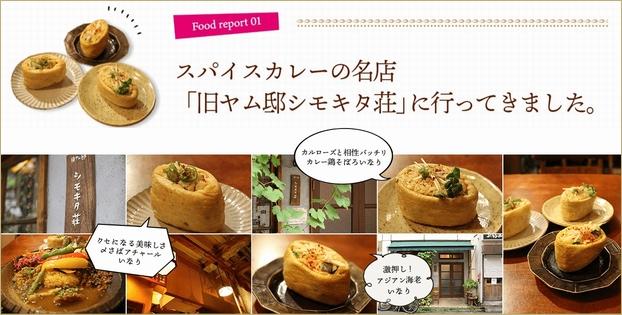 旧ヤム邸シモキタ荘試食レポート