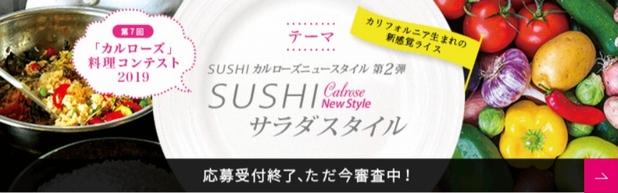 USAライスカルローズ料理コンテスト2019