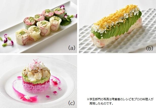 カルローズ料理コンテスト2019学生部門受賞作品