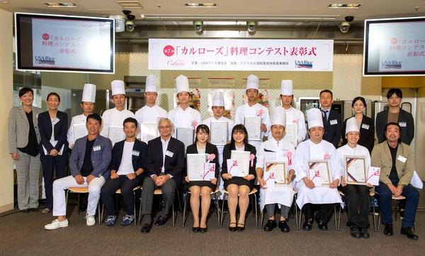 カルローズ料理コンテスト2019表彰式