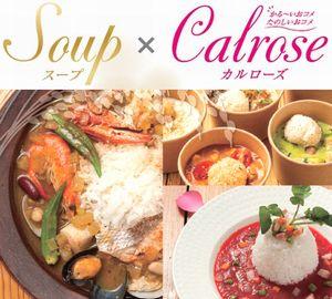 【外食関連企業の皆様へ】「カルローズ」冬のスープメニュープロモーション参加店募集