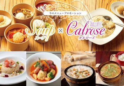 カリフォルニア産カルローズ 冬のプロモーション「スープ×カルローズ」開催中!バラエティ溢れるメニューが勢揃い!