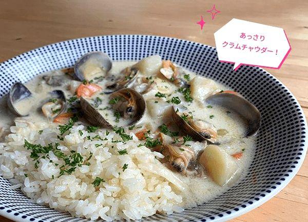 スープカルローズ東條真千子さんクラムチャウダーレシピ